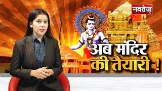 Ram Mandir निर्माण के फैंसले का Countdown शुरू || देव दिवाली तक आ सकता है फैंसला || 144 धारा लागू !