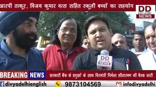 CCRO द्वारा Pollution Free दिवाली के लिए मार्च निकाला गया || DIVYA DELHI NEWS