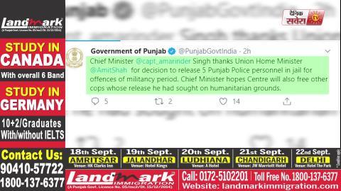 Punjab Police के 5 मुलाज़िमों की सज़ा हुई माफ़, CM Captain के किया धन्यवाद