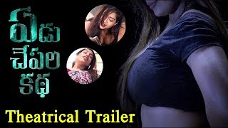 Yedu Chepala Katha Official Theatrical Trailer | Abhishek Reddy | Tempt Ravi