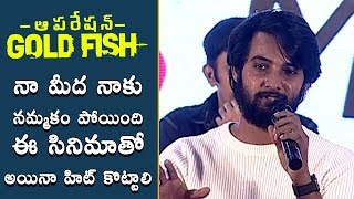 Aadi Emotional Speech at Operation Gold Fish Pre Release Event | Aadi | Nithya Naresh
