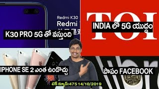 TechNews in telugu 475:IPhone se2 price,ISRO spectrum demand,redmi k30 pro,facebook,honor 20 lite