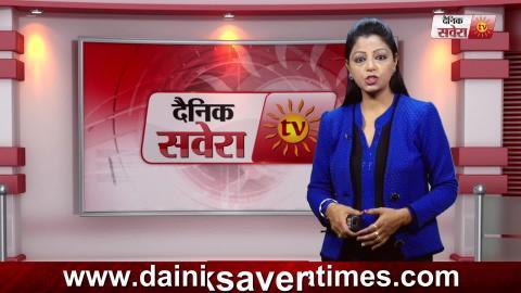 Dainik Savera News Bulletin 15 October