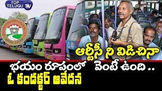 ఓ ఆర్టీసీ కండక్టర్ ఆవేదన | TSRTC | TSRTC Strike 2019 | Telangana News | CM KCR News | Top Telugu TV