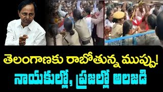 What Happening In Telangana | TSRTC Strike | CM KCR | Telugu News | Top Telugu TV