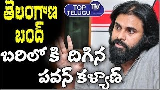 Pawan Kalyan Support To Telangana Bandh | JanaSena Chief | TSRTC | TSRTC Strike | Top Telugu TV