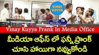Vinay Kuyya Pranks | Latest Telugu Pranks 2019 | Prank Fails Compilation | Top Telugu TV