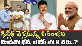 Chiranjevi Meets Political Leaders On Political ReEntry | Chiranjivi Sye Raa Movie | Top Telugu TV