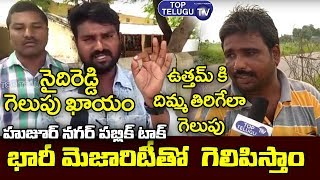 Huzurnagar By Elections Public Talk | Huzurnagar By Elections 2019 | Saidi Reddy | Top Telugu TV