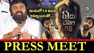 Yedu Chepala Katha Movie Prees Meet | Telugu New Movies 2019 Trailer | Abishek Reddy | Top Telugu TV