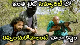 ఇంత టైట్ సెక్యూరిటీ లో తప్పించుకోవాలంటే చాలా కష్టం || Latest Telugu Movie Scenes