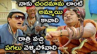 నాకు చందమామ లాంటి అమ్మాయి కావాలి రాత్రి వచ్చి పగలు వెళ్ళిపోవాలి || Latest Telugu Movie Scenes