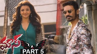 Dhanush Maas (Maari) Movie Part 5 - Dhanush, Kajal || Bhavani HD Movies