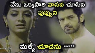 నేను ఒక్కసారి వాసనా చూసిన పువ్వుని మళ్ళీ చూడను ***** || Latest Telugu Movie Scenes