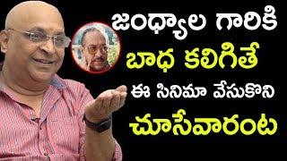 Senior Comedian Ashok Kumar Exclusive Interview || Bhavani HD Movies
