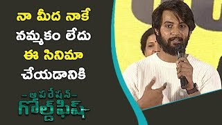 Aadi Superb Speech @ Operation Gold Fish Pre Release Event - Bhavani HD Movies