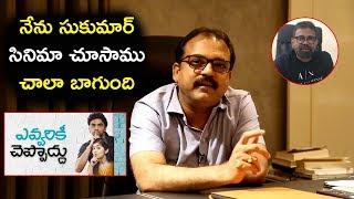Successful Director Koratala Siva Superb Words About Evvariki Cheppadhu Movie | Bhavani HD Movies