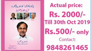 Cm Kcr Book By Jalal Uddin Akber Now Only AT Rs 500 | Limited Offer |@ SACH NEWS |