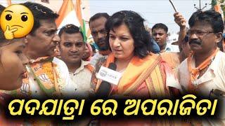 ପଦଯାତ୍ରା ରେ ସାଂସଦ Smt. Aparajita Sarangi, ଦେଖନ୍ତୁ କେଉଁ ସମସ୍ୟା ନେଇ କଣ କହିଲେ ଅପରାଜିତା