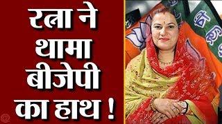 कांग्रेस में 3 बार पूर्व सांसद रह चुकी Ratnaa singh बीजेपी में शामिल || Navtej TV