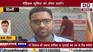 Delhi AIIMS में पांच हजार नर्सों का धऱना प्रदर्शऩ || DIVYA DELHI NEWS