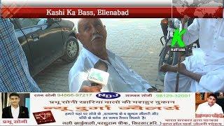 ChunaviChaupal lकाशी का बास में बोले ग्रामीणl जे बिल्लु कह दियो हो ज्यासी तो समझो हो ग्यो K Haryana