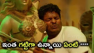 ఇంత గట్టిగా ఉన్నాయి ఏంటి **** || Latest Telugu Movie Scenes