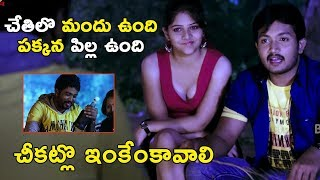 చేతిలొ మందు ఉంది పక్కన పిల్ల ఉంది చీకట్లొ ఇంకేంకావాలి || Latest Telugu Movie Scenes