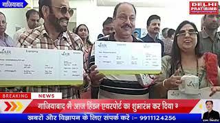 गाजियाबाद में आज हिंडन एयरपोर्ट का शुभारंभ कर दिया गया  I DKP