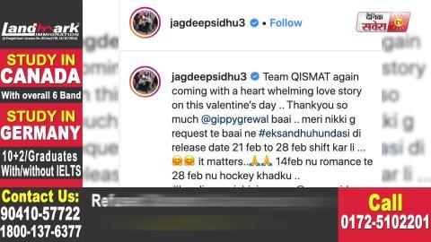 ਜਾਣੋ ਕਿਉਂ ਹੋਈ Gippy Grewal ਦੀ ਫਿਲਮ Ik Sandhu Hunda Si ਦੀ Release Date Change