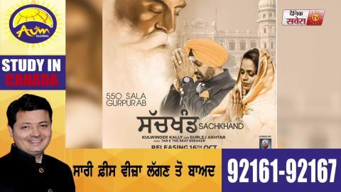 Sachkhand | Kulwinder Kally | Gurlej Akhtar | Religious Song | Dainik Savera