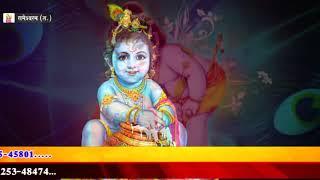 || Shri mad bhagwat katha || Rameshwaram || Pandit rahulkrishna Shastri || Day 3 || Live ||