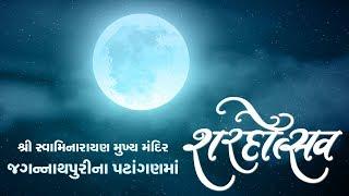 Sharad Purnima Utsav @ Jagannathpuri 2019