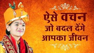 || Param Pujya Ananya Sharma || Param Pujya Ananya Sharma || Anmol Vachan ||