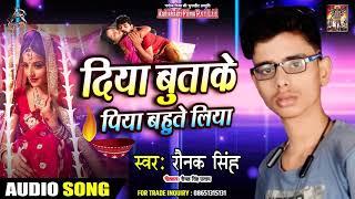 Superhit Song - दिया बुताके पिया बहुते लिया - रौनक सिंह - Latest Bhojpuri Superhit Song 2019