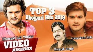 #टॉप 3 #सुपरहिट_गाना 2019  || Khesari Lal, kallu, Barjesh || Superhit Bhojpuri Songs || Video Jukebo