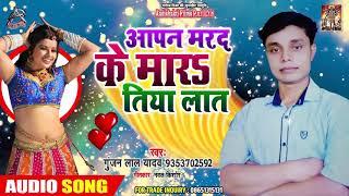 आ गया तहलका मचाने वाला Song - अपने मरद के मारs तिया लात - Gunjan lal Yadav - New Song
