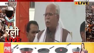 #CM #MANOHAR LAL राई में जनसभा को किया संबोधित
