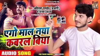 """2019  का New भोजपुरी Superhit लोकगीत - एगो माल नया कबरल बिया - Avinash Pandey """"Bajarangi"""""""