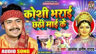 कोशी भराई छठी माई के   Alok Anish Yadav का New Chhath Song   Bhojpuri Song