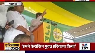 #PALWAL में जनसभा को संबोधित करते हुए बोले #DUSHYANT_CHAUTALA #BJP की घबराहट दिखने लगी