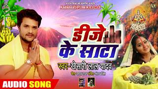 Khesari Lal Yadav का Dj Special Chhath Song   Dj के साटा   Bhojpuri Song 2019
