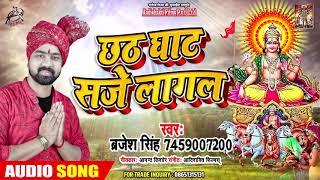 Barjesh Singh का New पारम्परिक Chath गीत - छठ घाटे सजे लागल Chath Ghate Saje Lagal - New Song
