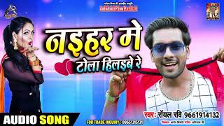 नईहर में टोला हिलइबे रे Naihar Me Tola Hilaebe Re || Royal Ravi || Bhojpuri Hit Song 2019