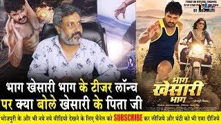 Bhag Khesari Bhag भोजपुरी Teaser Launch के बाद क्या कहा Khesari के पिताजी ने  #KhesariMovie