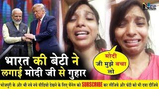 भारत की बेटी Neha Bansal ने लगाई मोदी जी से गुहार, शादी करके अमेरिकन पति ने दिया धोखा | #NehaBansal