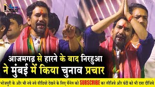 आजमगढ़ से हारने के बाद #निरहुआ ने किया मुंबई में चुनाव प्रचार || #Nirahua Mumbai Rally