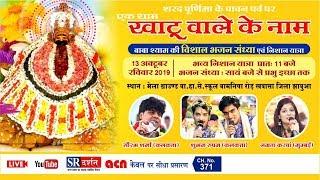 kahtu shyam bhajan ||  2019 || khawasa Live ||part 2
