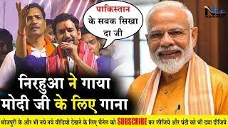 #निरहुआ ने मुंबई में गाया मोदी जी के लिए गाना - पाकिस्तान को जड़ से मिटादा मोदी जी