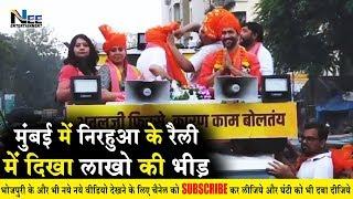 Live: भोजपुरी सुपरस्टार #निरहुआ की रैली में उमड़ी लाखो की भीड़ | मुंबई में चुनावी रैली करते निरहुआ